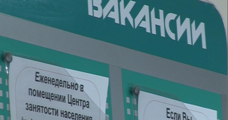 Уровень безработицы в Магнитогорске ниже, чем в области