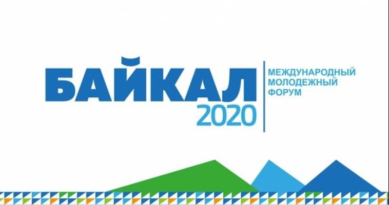 Магнитогорцев ждут на международный молодежный форум «Байкал – 2020»
