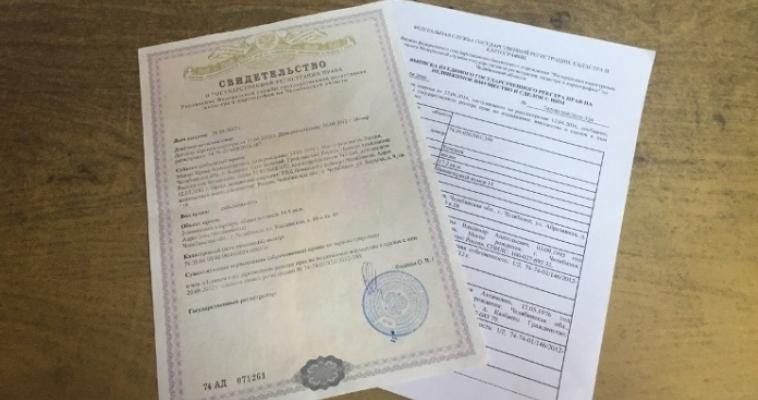 Теперь официально! Свидетельств о ЕГРП на недвижимость больше нет