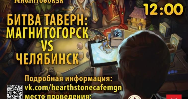 Геймеры Магнитогорска и Челябинска  сразятся в «Битве таверн Hearthstone»