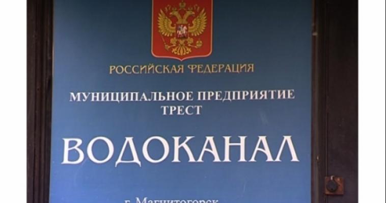 Должников к ответу! «Водоканал» взыскал более 165 тысяч рублей