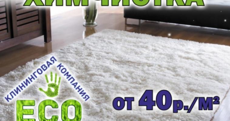 Экологически чистая уборка Магнитогорск: чистота и свежесть в доме - залог вашего счастья!