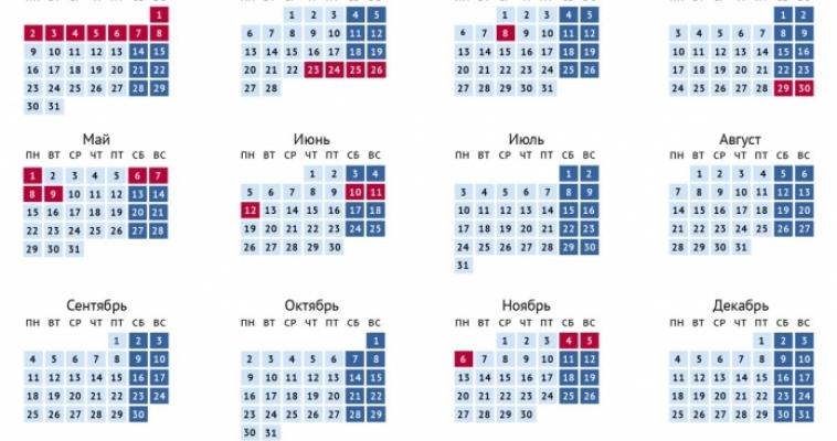 Утверждён календарь выходных и праздничных дней