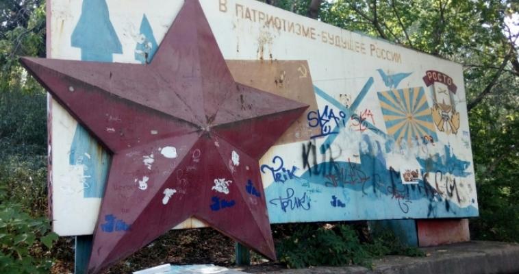 Патриотизм в кустах. Военная стела советских времен сегодня имеет жалкий вид