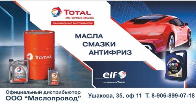 «Маслопровод» - официальный дистрибьютор моторных масел Total и Elf