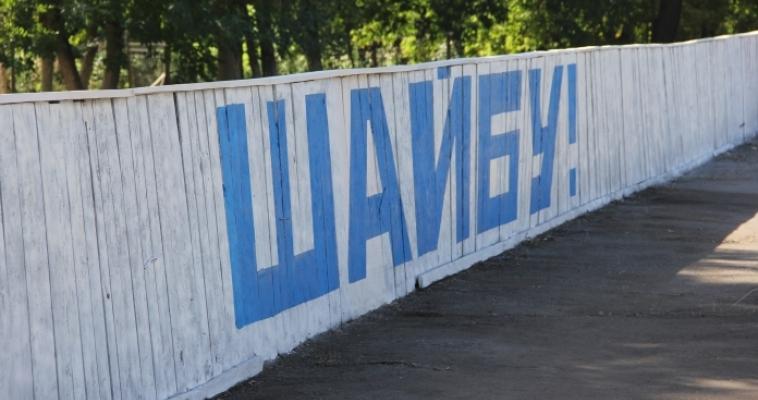 В подарок детям и взрослым: на левом берегу восстановили хоккейную площадку