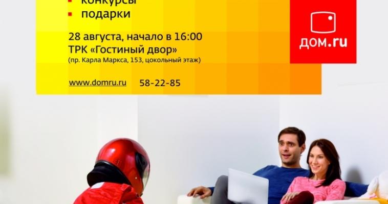 «Дом.ru» и «Хобби остров» приглашают на шоу  «На высоких интернет-скоростях»