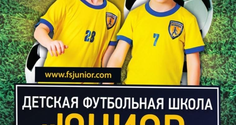 Крупнейшая в России футбольная школа «Юниор» теперь и в Магнитогорске