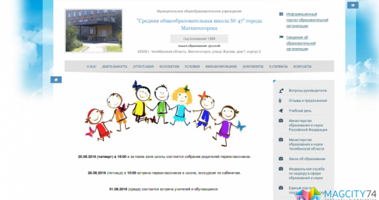 Сайт одной из магнитогорских школ вошел в число лучших в России