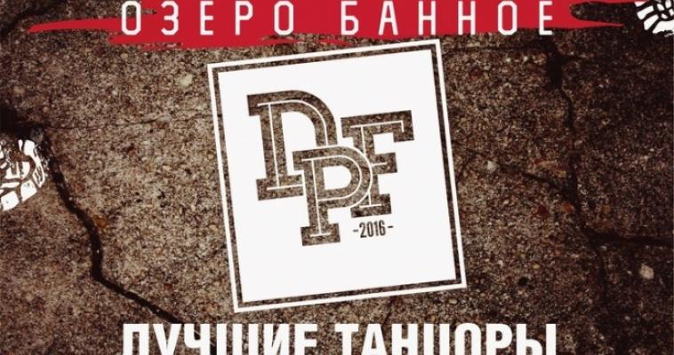 Танцевальный фестиваль  «Dance People Fest 2016» приглашает