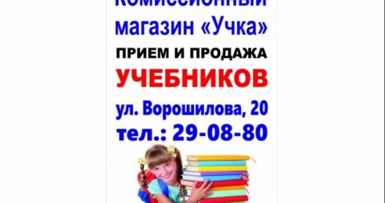 Комиссионный магазин «Учка» ведет прием учебников весь сентябрь ! Так же в продаже учебники б/у и новые с 3 по 11 класс