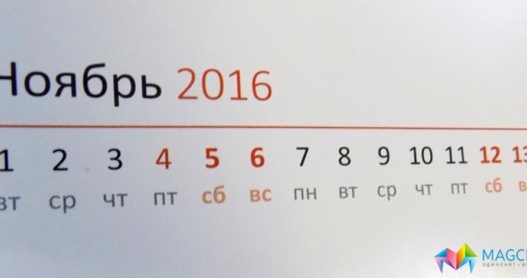 В календаре памятных для России дат может появиться новое число