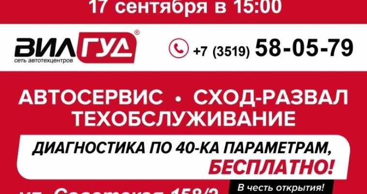 Встречаем! Честный, профессиональный и дружелюбный автосервис «Вилгуд» теперь и в Магнитогорске!
