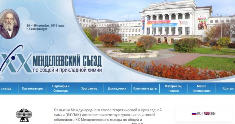 Лучшие школьники-химики Урала выступят перед учеными мирового уровня
