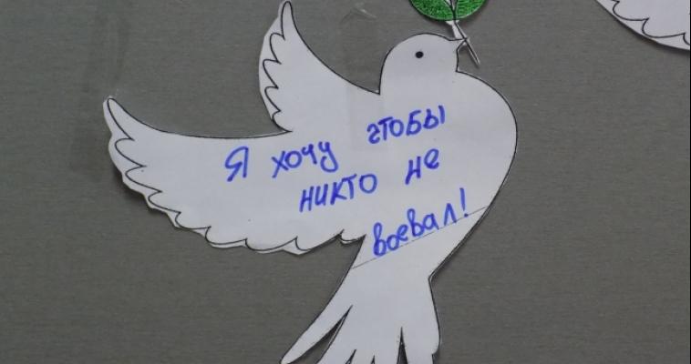 О войне и мире: что говорят школьникам на «Международный день мира», и что ученики произносят в ответ