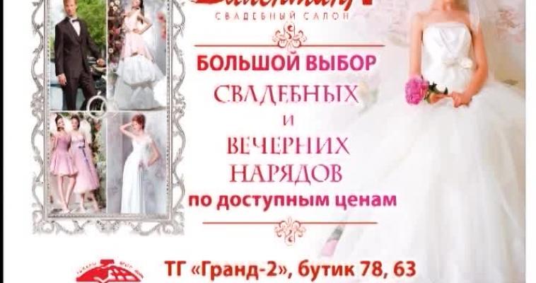 А у нас свадьба (05.06)