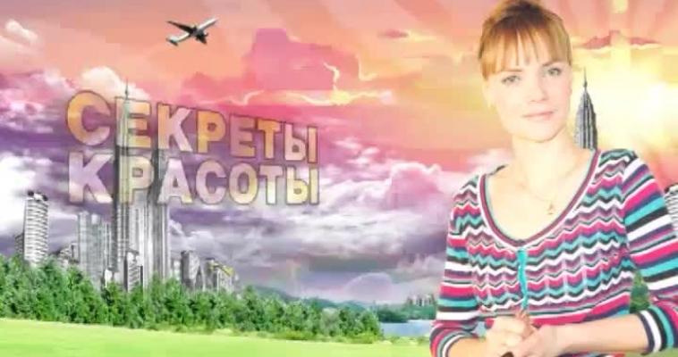 Секреты Красоты: Вероника Бабенцева (09.06)