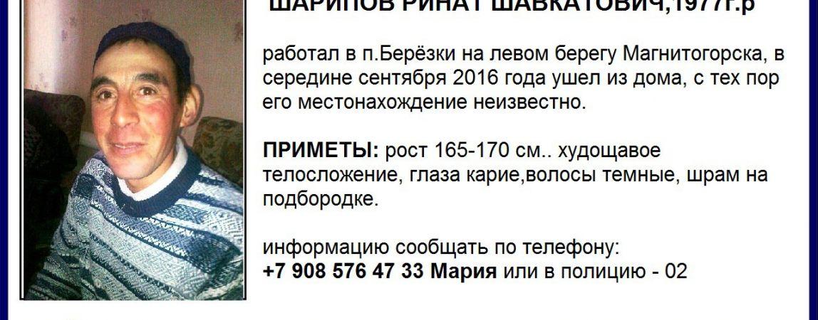 В Магнитогорске пропал 39-летний мужчина