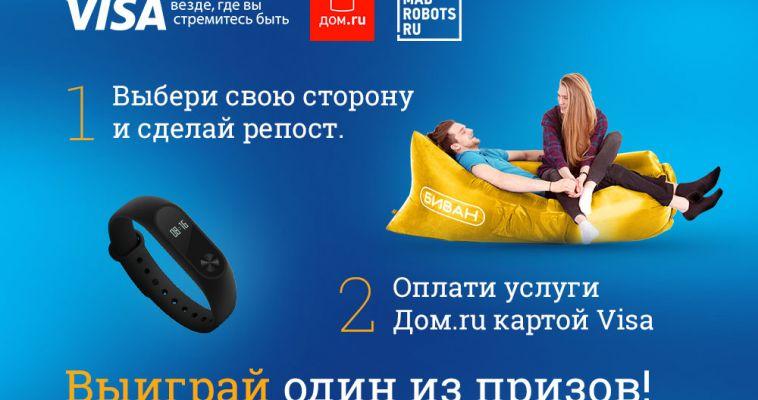 Клиенты «Дом.ru» получают призы за оплату услуг банковскими картами