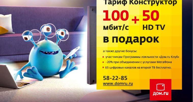 «Дом.ru» запускает «Конструктор желаний»