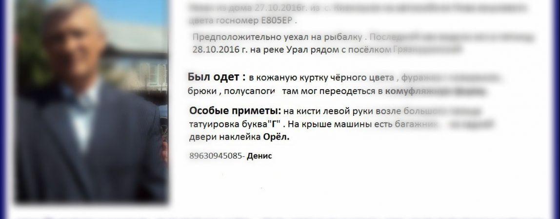 Не вернулся с рыбалки. Геннадия Гребенникова нашли погибшим