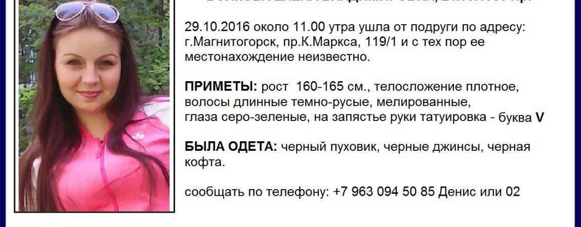 28-летняя девушка исчезла средь бела дня. В Магнитогорске ищут Елену Волкову