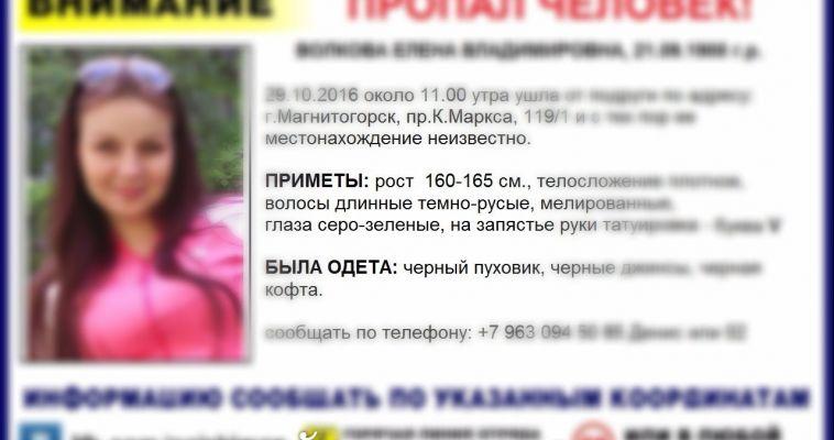 Пропавшая неделю назад мать троих детей найдена