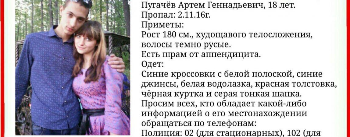 Похитили? На Урале пропал 18-летний юноша