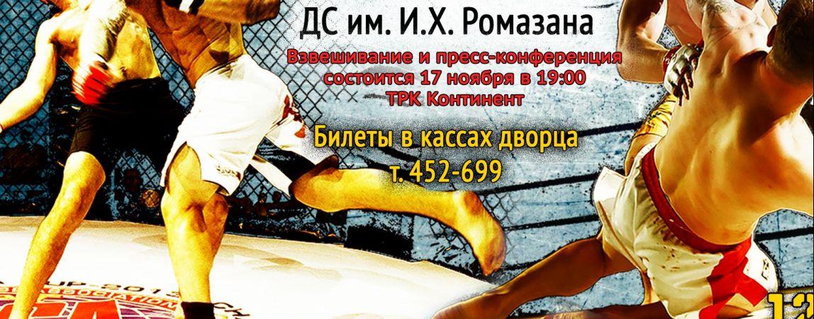 К бою! В Магнитогорске пройдёт турнир «СТАЛЬНОЕ СЕРДЦЕ»