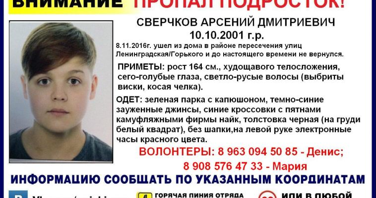 В Магнитогорске пропал ребёнок. Родные разыскивают  Арсения Сверчкова