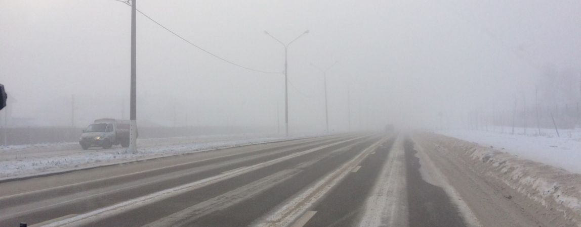 Туман застелил дороги. Рекомендации МЧС