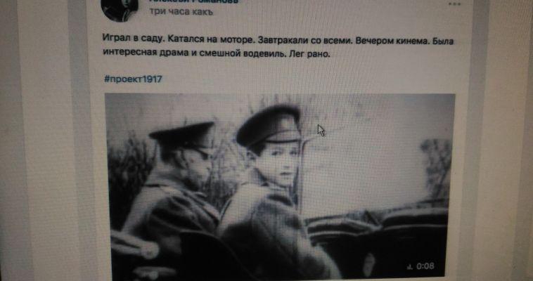 Задать вопрос Распутину, посмотреть личные страницы Николая II и Владимира Ленина. История оживает