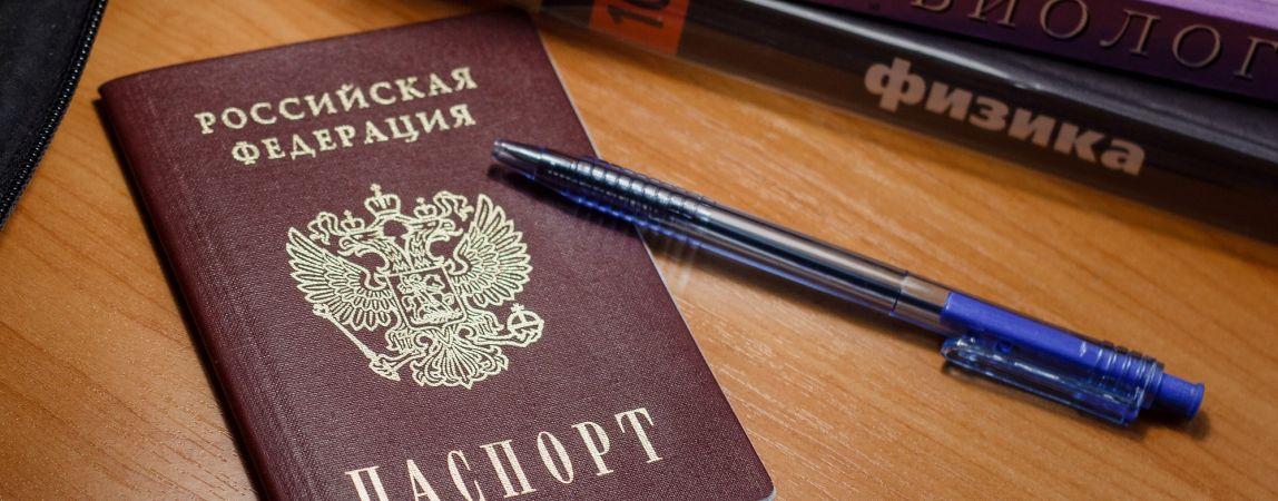 Без него — никуда! Как поменять паспорт через интернет?