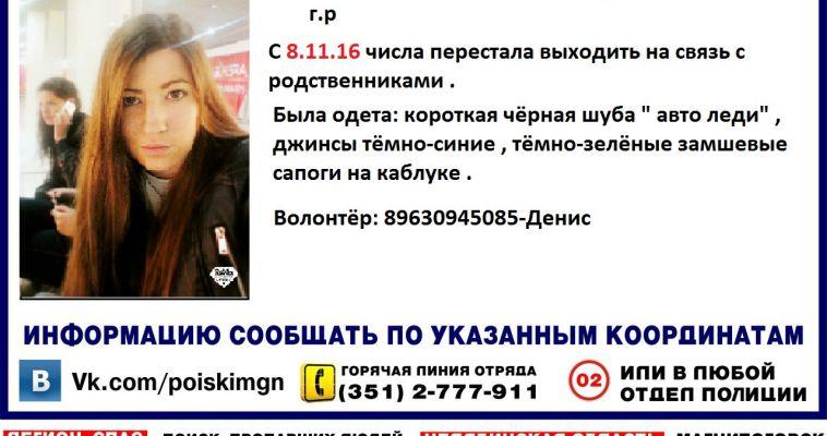 В Магнитогорске пропала 21-летняя девушка
