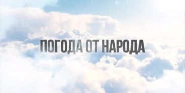 ПРОГНОЗ ПОГОДЫ (04.12)