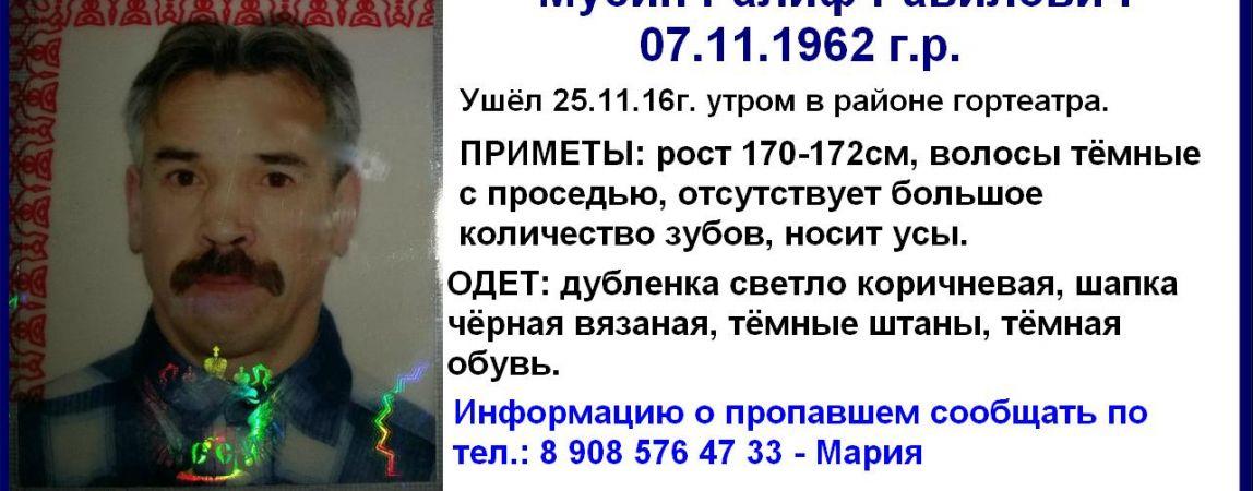 Пропавший более недели назад Ралиф Мусин найден