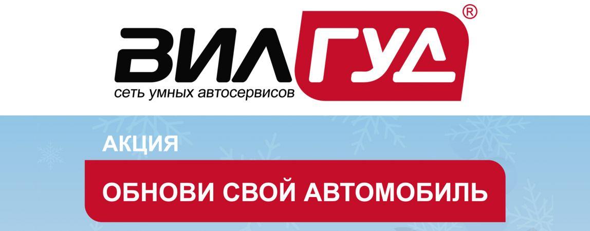 Акция «Обнови свой автомобиль» от автосервиса «Вилгуд»