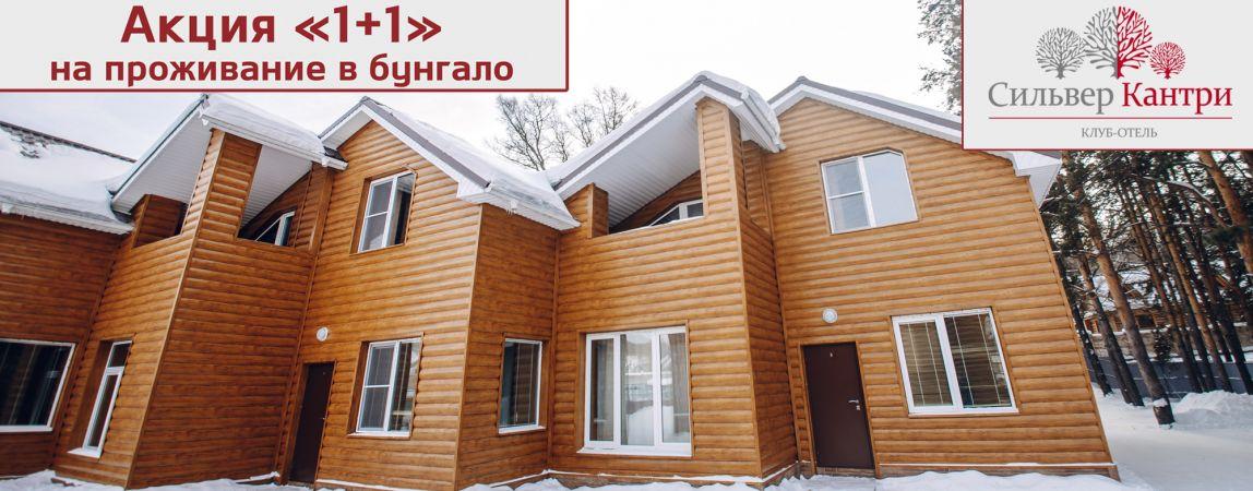 Акция «1+1» на проживание в бунгало «Сильвер Кантри» в Новоабзаково