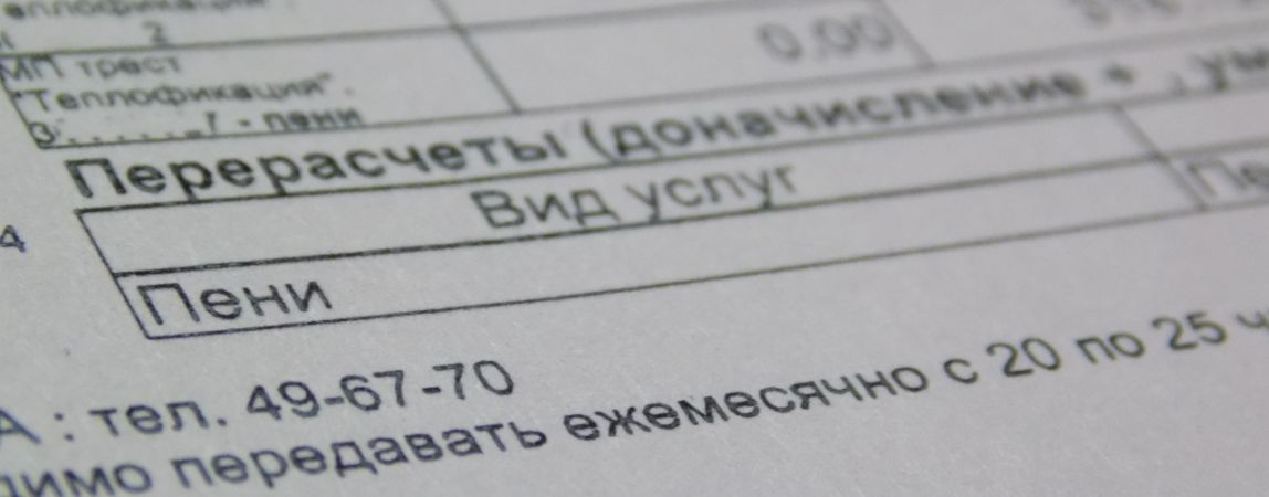 «Теплофикация» вводит пеню за просрочку платежа
