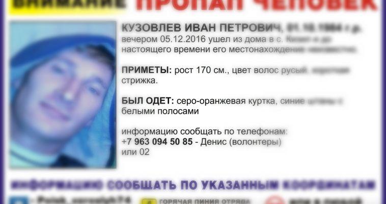 Пропавший Иван Кузовлев найден