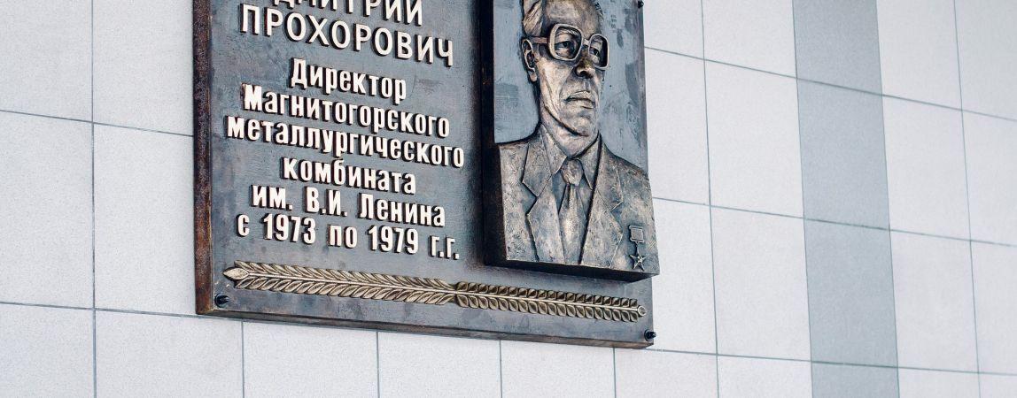 Работал много лет на благо страны и города. Сегодня в школе №7 открылась мемориальная доска Дмитрию Галкину