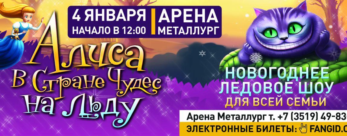 «Алиса в Стране Чудес» скоро в Магнитогорске!