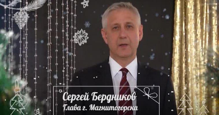 ПОЗДРАВЛЕНИЕ ОТ ГЛАВЫ ГОРОДА МАГНИТОГОРСКА