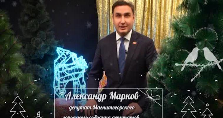 ПОЗДРАВЛЕНИЕ ОТ АЛЕКСАНДРА МАРКОВА