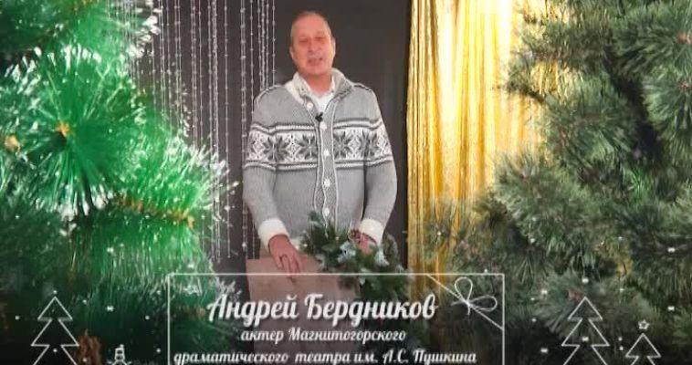 ПОЗДРАВЛЕНИЕ ОТ АНДРЕЯ БЕРДНИКОВА
