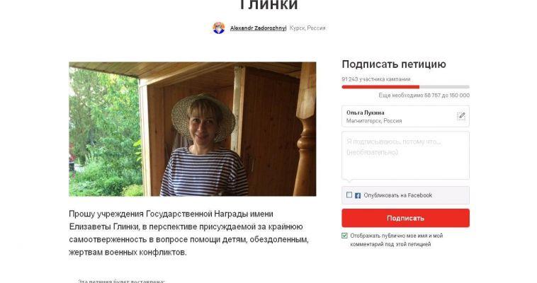 Россияне предложили присвоить доктору Лизе звание Героя РФ