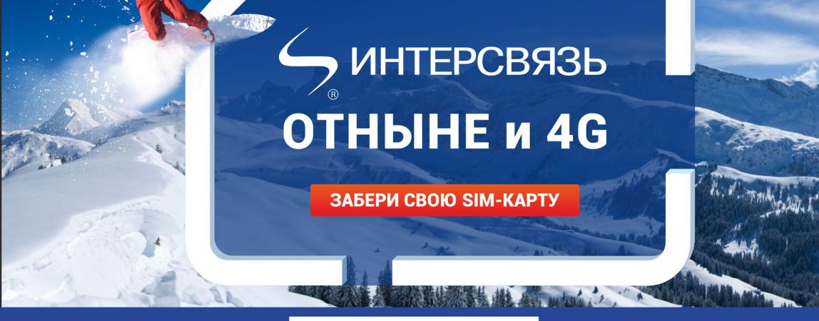 «Интерсвязь» раздает средства скоростного зимнего передвижения. Успейте получить свое!