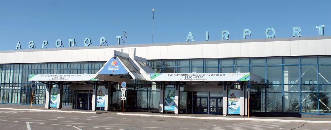 «Воздушные ворота России». Магнитогорский аэропорт может стать лучшим