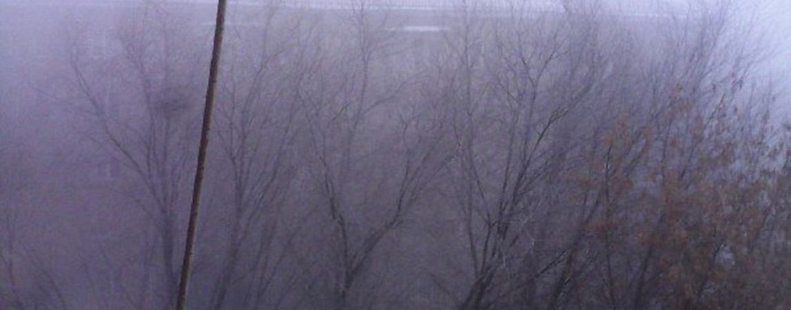 Когда туман рассеется?