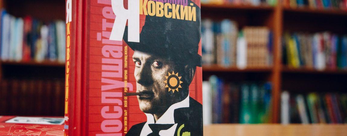 Литературная эстафета продолжается. Вслед за Пушкиным и Лермонтовым книголюбам предлагают прочесть Маяковского